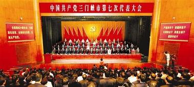 表大会在三门峡国际文博城大剧院胜利闭幕.   大会由刘南昌主持.      ...