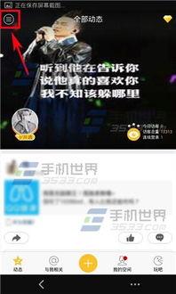 手机QQ空间话题圈发表视频方法