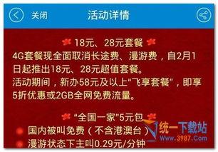 中国移动4G两周年18与28元套餐 中国移动4G两周年18 28元套餐内容...
