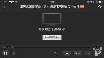 播放失败,请确保在线 是什么问题 大家有用腾讯视频的DLNA功能吗 ...