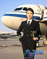 最美女机长年仅29岁天分高 执飞A321机型