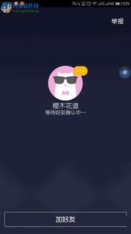 手机QQ语聊大厅和附近陌生人语音群聊的方法