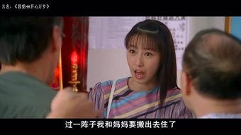 ...《我爱HK开心万岁》-表情 高富帅有个屌丝女朋友,穿着太朴素,店...