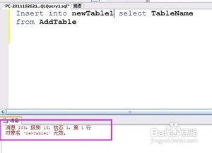 数据库插入数据之select into from与insert into select区别详解