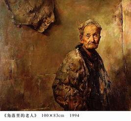 郭北平作品《角落里的老人》,2000年入选