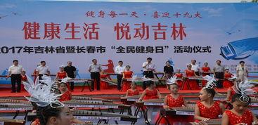 长春吉康-...吉林 吉林省暨长春市2017年 全民健身日 活动隆重举行