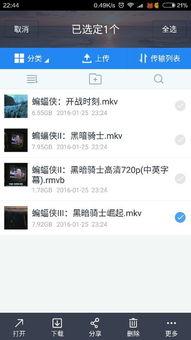 手机百度云客户端的视频,怎么下载到手机相册
