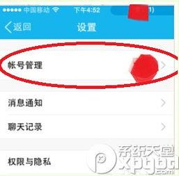 手机QQ如何关联和解除关联他人QQ?