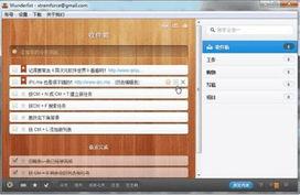 news_list_2_5-奇妙清单 wunderlist windows下载 v2.3.0.29 官方PC版 比克尔下载