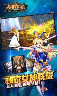 战神奇迹 youle 1.1.2安卓游戏 安卓游戏下载 发现好玩的安卓游戏