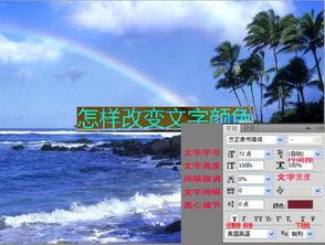 用PS在图片在中添加文字后,如何换颜色