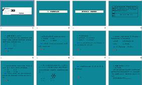 2.1 向量的线性运算课件 2.1 向量的线性运算教案 2.1 向量的线性运算...