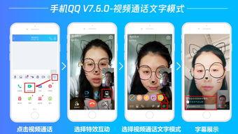 视频社交更有聊,手机QQ V7.6.0推出两大视频字幕玩法