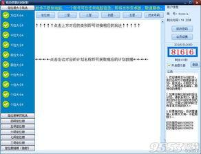 重庆时时彩计划软件 钱百倍重庆时时彩 V1.0 绿色版下载 9553下载