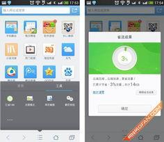 ...跨屏声音传递 手机QQ浏览器V4.4首测