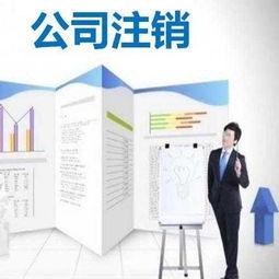 【公司注销】国务院新政!企业注销流程大变革!