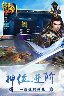 寻龙剑之御剑封魔录手游官网正版