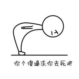 你个傻逼求你去死吧-表情 弯腰GIF动态图 弯腰表情包 弯腰GIF动图 ...