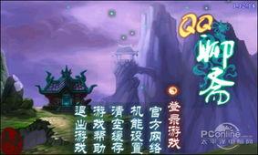 QQ大型3D网游之 QQ御剑