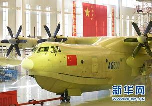 ...整翼待发 首架国产大型水陆两栖飞机研发纪实