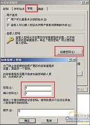 ...可的网页会弹出内容审查程序,如下图-网络分级 花儿世界浏览器为...