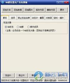 QQ群发器 豪迪QQ群发器2017去尾巴后缀破解版下载 2017 最新免费版...