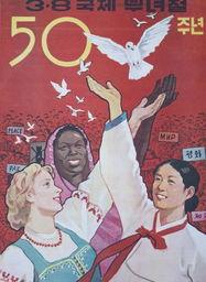 维也纳举办罕见朝鲜艺术作品展览