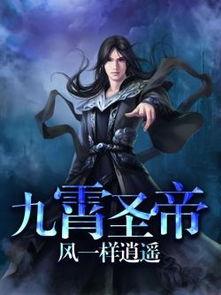 云辰,一个平凡的书生,一段背叛的感情,让他走上一条不归的修真之...