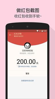 微商截图王 微信对话截图软件 安卓版 2.9