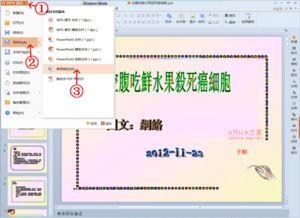 WPS PPT通过另存为将PPS中的所有幻灯片转换成JPG图片集