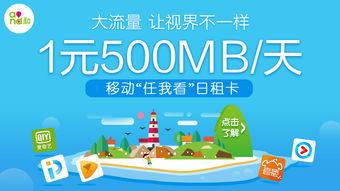 中国移动广告图
