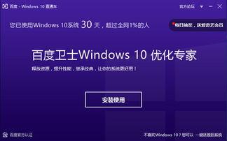 百度win10升级助手官方下载 百度win10升级助手下载2.1.1125.45