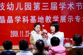 ...徐汇区科技幼儿园第三节学术节正式开幕.-科技幼儿园第三届学术节...