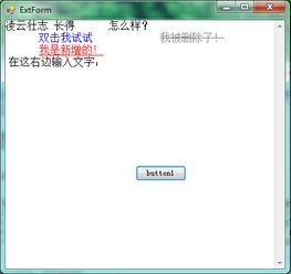 ...v的div里面添加一些html文本,供下面使用.上图中的button1是用C#...