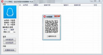 QQ空间留言批量删除软件下载 怡君QQ空间留言批量删除绿色版 1.9 ...