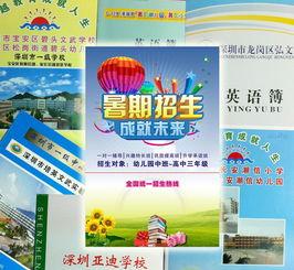 慧聪网厂家深圳市博士雅印刷制品有限公司为您提供广告宣传册的详细...