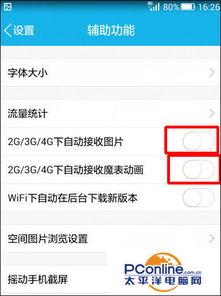 手机QQ设置不自动接收图片方法介绍