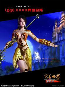 网吧游戏海报之完美世界图片