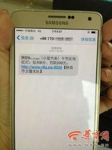 渭南市民收到违章短信 交警 为诈骗短信