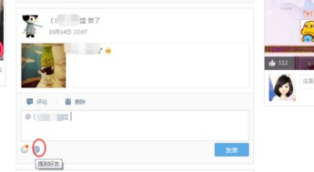 手机QQ空间评论如何添加图片