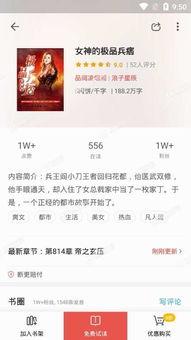 女神的极品兵王全文免费阅读APP 主角阎小刀 完整版