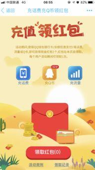 红包到账截图 (我充了1Q币 返 0.20 美滋滋)-QQ钱包充话费充Q币领...