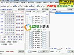 ...1大赢家 专业彩票分析软件 v1.01破解版