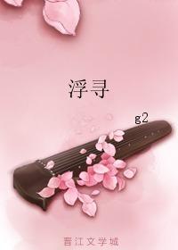 浮寻 g2 晋江文学城