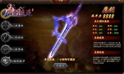 ...新增圣器系统 魔剑重出江湖