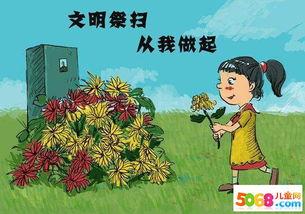 清明节日记二年级小学生