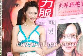 吴佩慈邀百万女人美丽起来 分享肌肤嫩白心得