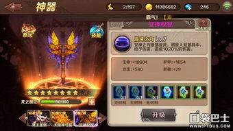 魔龙与勇士女神权杖获取方法 神器女神权杖