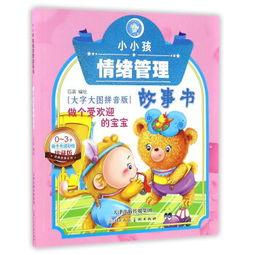 做个受欢迎的宝宝 小小孩情绪管理故事书 0 3岁亲子共读彩绘珍藏版 ...