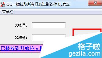QQ一键拉取所有好友进群软件如何使用 QQ一键拉取所有好友进群软...